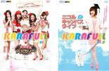 全巻 2P KARAFULL(2枚セット)KARAベーカリー編、ニコルのキャンパスライフ編【字幕】 中古DVD KARA レンタル落ち