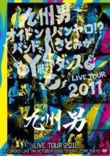 送料無料 九州男 LIVE TOUR 2011 オイドンバンヤロ!? バンドでさとみがY脚ダンス 通常盤 新品DVD 九州男 セル専用