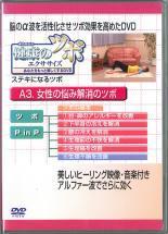 健康のツボ エクササイズ A3 女性の悩み解消のツボ 新品DVD 赤司 洋子 セル専用
