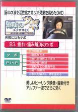 健康のツボ エクササイズ B3 疲れ・痛み解消のツボ 新品DVD 赤司 洋子 セル専用