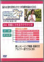 健康のツボ エクササイズ A4 気軽にできるラクラクツボ 新品DVD 赤司 洋子 セル専用