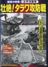 壮絶!タラワ攻防戦【字幕】 新品DVD セル専用