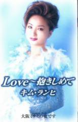 Love 抱きしめて 新品カセット キム・ランヒ セル専用