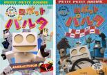送料無料 2P NHK プチプチアニメ ロボットパルタ(2枚セット)よみがえったブリキロボ、レースだ!ゴーゴーゴー! 中古DVD 宮原奈緒美 レンタ
