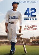 42 世界を変えた男 中古DVD チャドウィック・ボーズマン ハリソン・フォード ニコール・ベハーリー クリストファー・メローニ アンドレ・