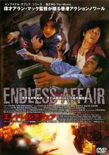 cs::エンドレス・アフェア 中古DVD フランシス・ン ジジ・リョン サム・リー ダニエル・チャン デイヴ・ウォン レンタル落ち