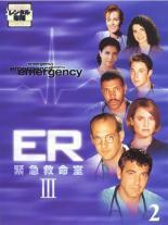 cs::ER 緊急救命室 3 サード 2 両面再生 第3話〜第6話 中古DVD アンソニー・エドワーズ ジョージ・クルーニー シェリー・ストリングフィ