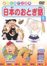 日本のおとぎ話 5 中古DVD