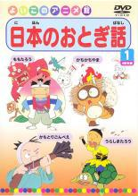 日本のおとぎ話 1 中古DVD
