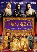 王妃の紋章 中古DVD チョウ・ユンファ コン・リー ジェイ・チョウ リウ・イエ リー・マン ニー・ターホン チェン・ジン チン・ジュンジエ