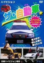 ザ・自動車 スペシャルバージョン 中古DVD