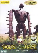 宮崎駿とジブリ美術館 中古DVD レンタル落ち