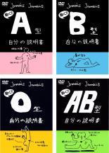 OSUS フラッシュアニメ DVD 動く!!自分の説明書(4枚セット)A型、B型、O型、AB型 中古DVD レンタル落ち