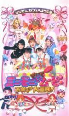 ミニモニ。THE ムービー お菓子な大冒険! VHS 新品ビデオ ミニモニ。 セル専用
