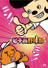 cs::ピチ高野球部 中古DVD べんぴねこ