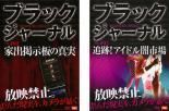 2P ブラック ジャーナル(2枚セット)#1 家出掲示板の真実・#2 追跡 アイドル闇市場 中古DVD レンタル落ち