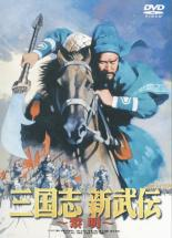 cs::三国志 新武伝 黎明【字幕】 中古DVD 張山 肖国竜 王為念