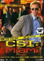 cs::CSI:マイアミ シーズン3 Vol.6(第316話〜第318話) 中古DVD デヴィッド・カルーソー エミリー・プロクター ロリー・コクレイン カンデ