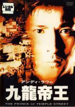 九龍帝王 中古DVD アンディ・ラウ ジョイ・ウォン ン・マンタ ディニー・イップ レンタル落ち