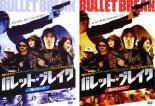 2P バレット・ブレイク(2枚セット)死のカード、謎のボックス 中古DVD パワリット・モングコンビシット ティラユッット・プラットヤーバル