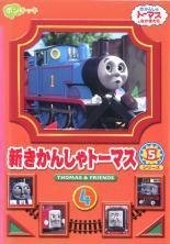 cs::新きかんしゃトーマス シリーズ5 4巻 中古DVD 森本レオ レンタル落ち