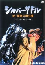 cs::シルバー・サドル 新 復讐の用心棒 スペシャル・エディション 中古DVD ジュリアーノ・ジェンマ スヴェン・ヴェルサッチ ジェフリー・