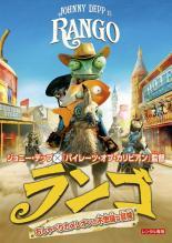 ランゴ おしゃべりカメレオンの不思議な冒険 中古DVD ジョニー・デップ アイラ・フィッシャー アビゲイル・ブレスリン アルフレッド・モ
