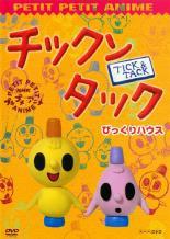 cs::NHK プチプチアニメ チックンタック びっくりハウス 中古DVD レンタル落ち