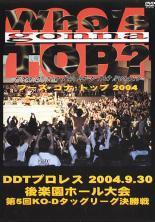cs::Whos gonna top? 2004 2004年9月30日後楽園ホール大会 中古DVD 高木三四郎 男色ディーノ ポイズン澤田 一宮章一 レンタル落ち