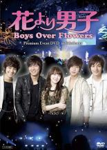 cs::花より男子 Boys Over Flowers プレミアムイベント DVD in Yokohama 中古DVD ク・へソン イ・ミンホ キム・ヒョンジュン キム・ボム