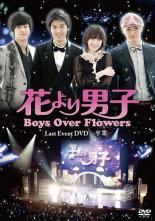 cs::花より男子 Boys Over Flowers ラストイベント 卒業 中古DVD イ・ミンホ キム・ヒョンジュン キム・ボム キム・ジュン ク・へソン チ