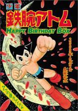 送料無料 鉄腕アトム HAPPY BIRTHDAY BOX 新古 セル専用