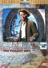 cs::欲望の谷【字幕】 中古DVD グレン・フォード バーバラ・スタンウィック エドワード・G・ロビンソン ダイアン・フォスター ブライアン