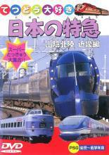 日本の特急 山陰北陸・近畿 中古DVD