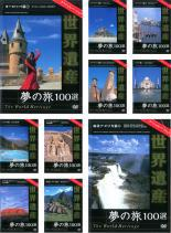 全巻 送料無料 世界遺産 夢の旅100選 スペシャルバージョン(10枚セット) ヨーロッパ篇 1、2、3、4、アジア篇 1、2、アフリカ・オセアニア