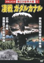 第2次世界大戦 1 凄戦 ガダルカナル 中古DVD
