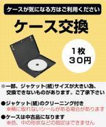ケース交換 1枚分 中古DVD