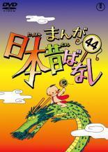 まんが日本昔ばなし 44 中古DVD 市原悦子 常田富士男 レンタル落ち
