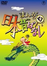 まんが日本昔ばなし 43 中古DVD 市原悦子 常田富士男 レンタル落ち