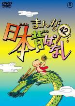まんが日本昔ばなし 42 中古DVD 市原悦子 常田富士男 レンタル落ち