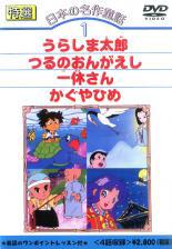 日本の名作童話 1 うらしま太郎、つるのおんがえし、一休さん、かぐやひめ 中古DVD