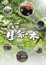 cs::倉本聰 生命の木 中古DVD 倉本聰