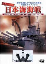cs::もう一つの日本海海戦 中古DVD