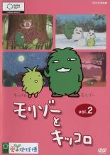 モリゾーとキッコロ 2(第14話〜第26話) 中古DVD 八奈見乗児 渡辺菜生子 レンタル落ち