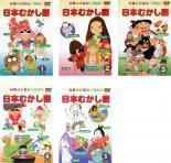 全巻 日本むかし話(5枚セット)1、2、3、4、5 中古DVD