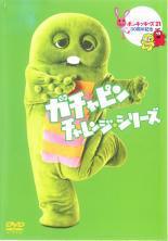 cs::ガチャピン チャレンジシリーズ 中古DVD ガチャピン ムック
