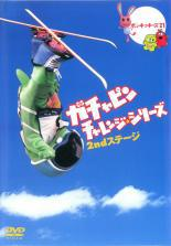 cs::ガチャピン チャレンジシリーズ 2ndステージ 中古DVD ガチャピン ムック