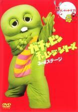 cs::ガチャピン チャレンジシリーズ 3rdステージ 中古DVD ガチャピン ムック
