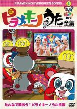 ピラメキーノ DVD 1 うた全集 中古DVD はんにゃ フルーツポンチ GO!皆川