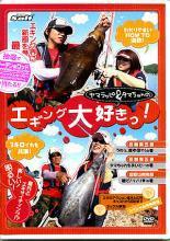 ヤマラッピ&タマちゃんの エギング大好きっ!※ロッドの応募期間終了 中古DVD